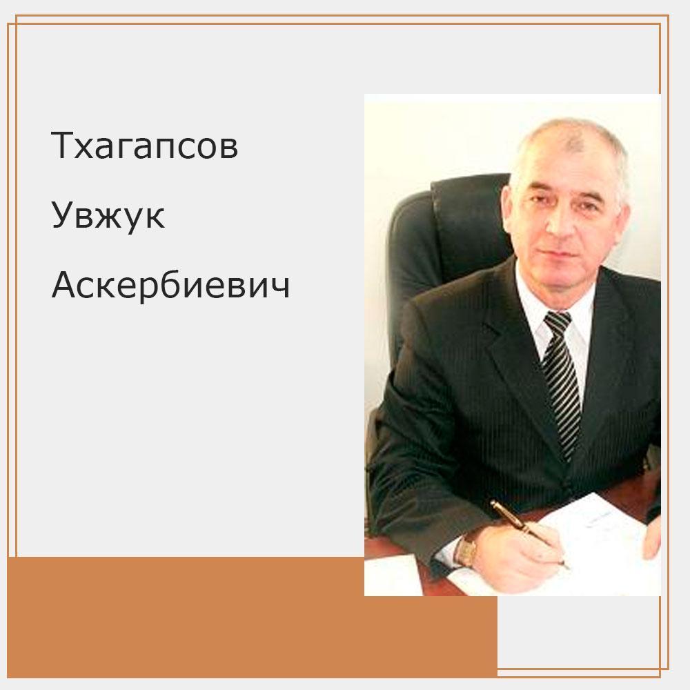 Тхагапсов Увжук Аскербиевич