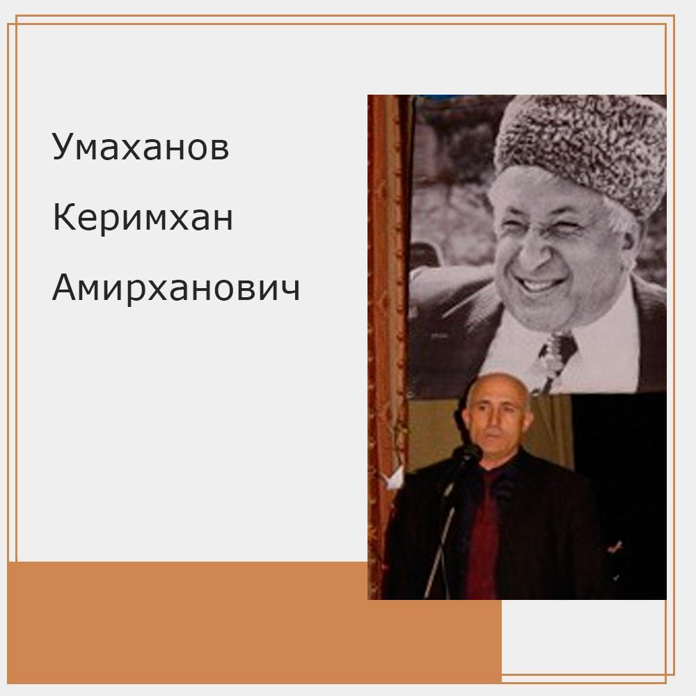 Умаханов Керимхан Амирханович