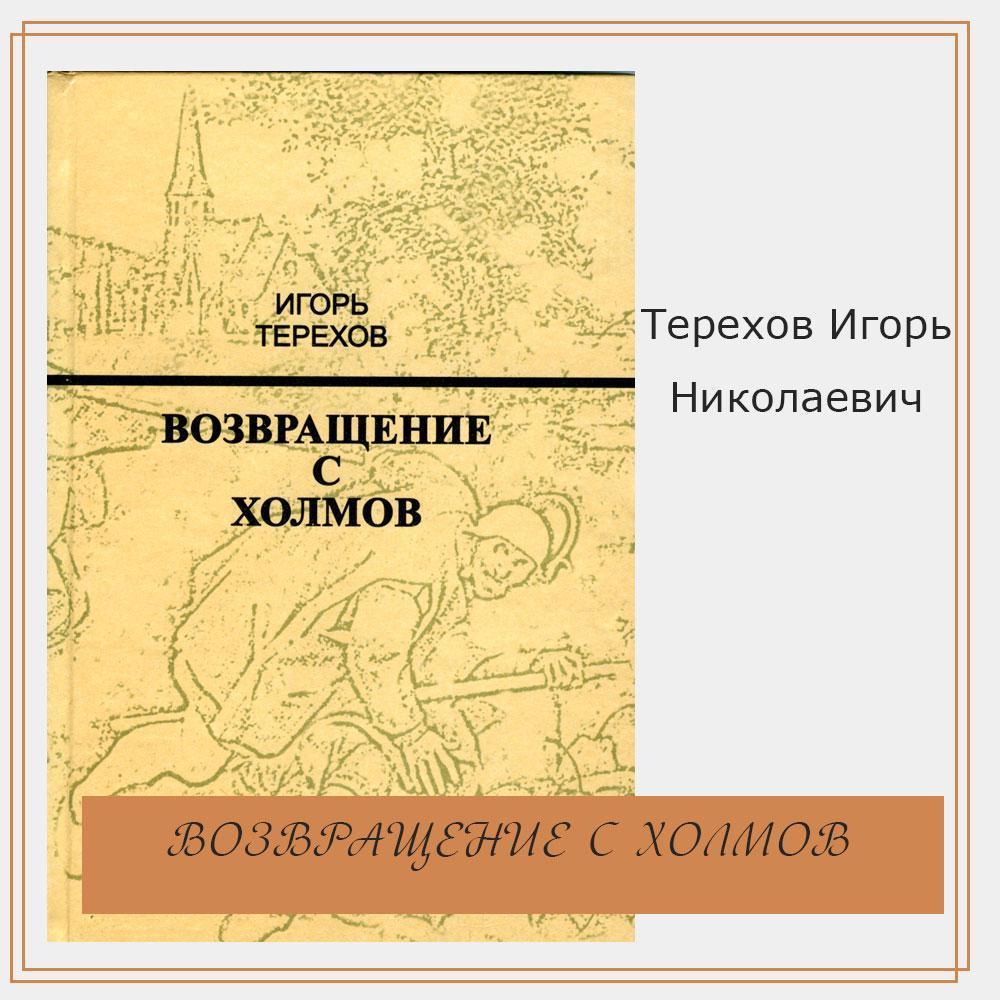 ВОЗВРАЩЕНИЕ С ХОЛМОВ