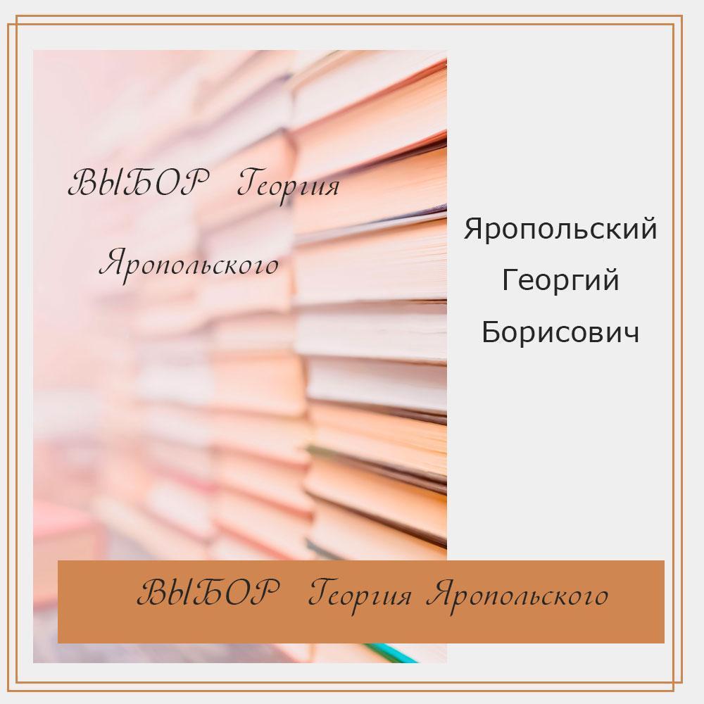 Выбор Георгия Яропольского