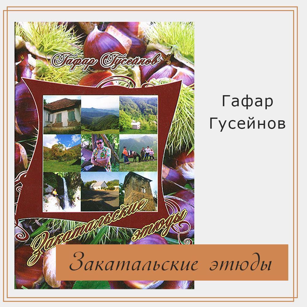 Закатальские этюды. Гусейнов Гафар Махсун оглы