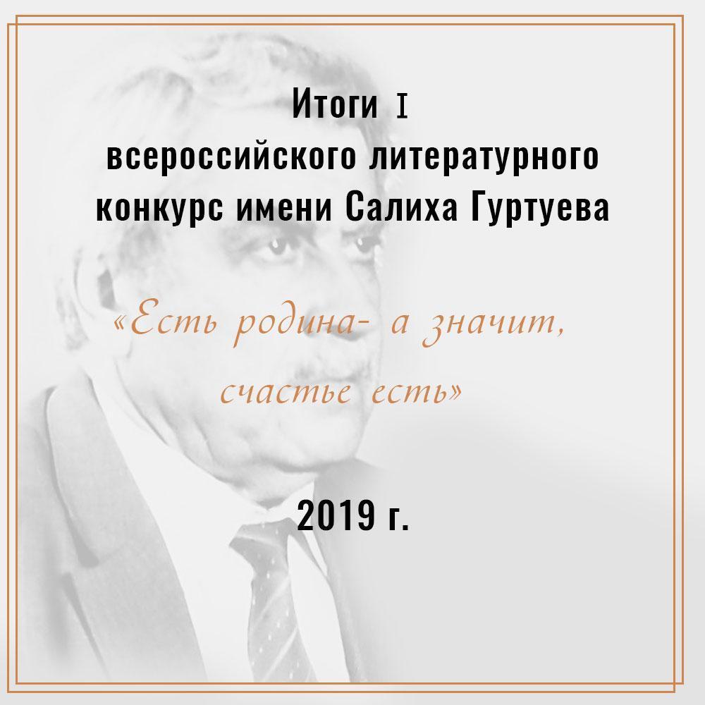 Итоги первого всероссийского конкурса имени Салиха Гуртуева 2019 г.