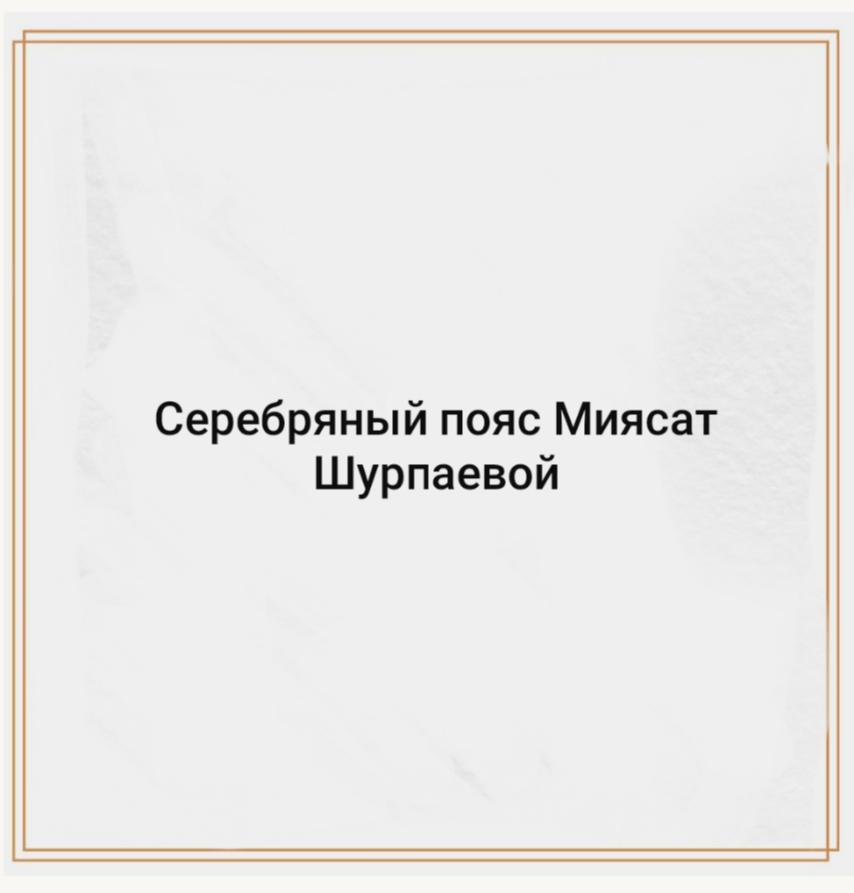 Серебряный пояс Миясат Шурпаевой