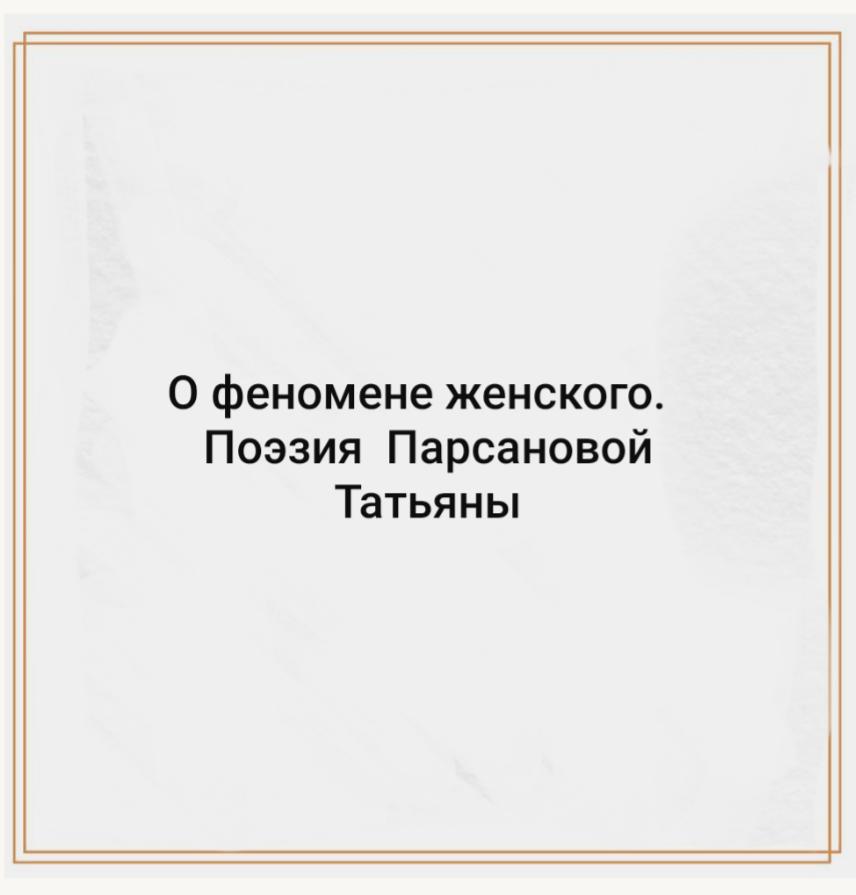 О феномене женского.   Поэзия  Парсановой Татьяны