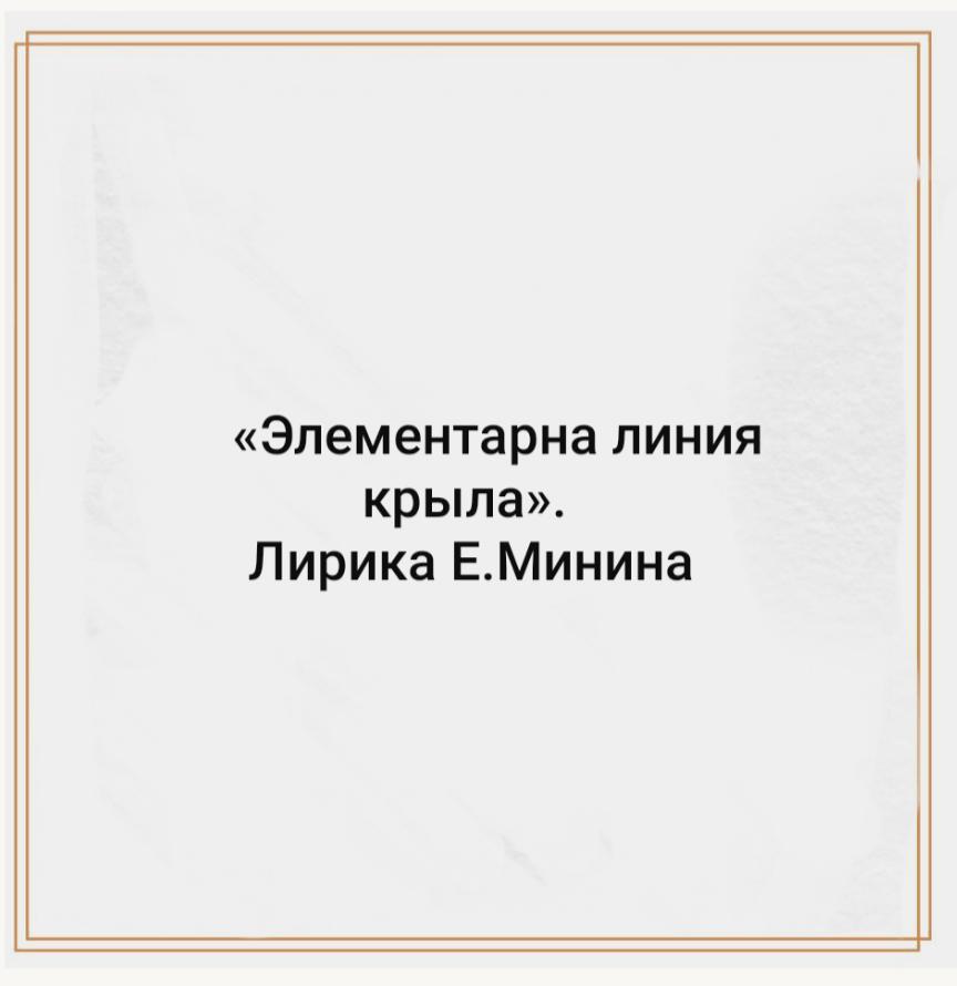 «Элементарна линия крыла». Лирика Е. Минина