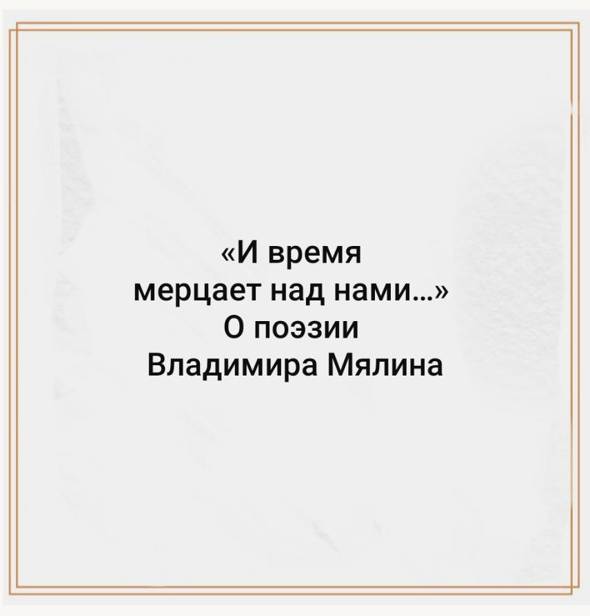 «И время мерцает над нами…» О поэзии Владимира Мялина