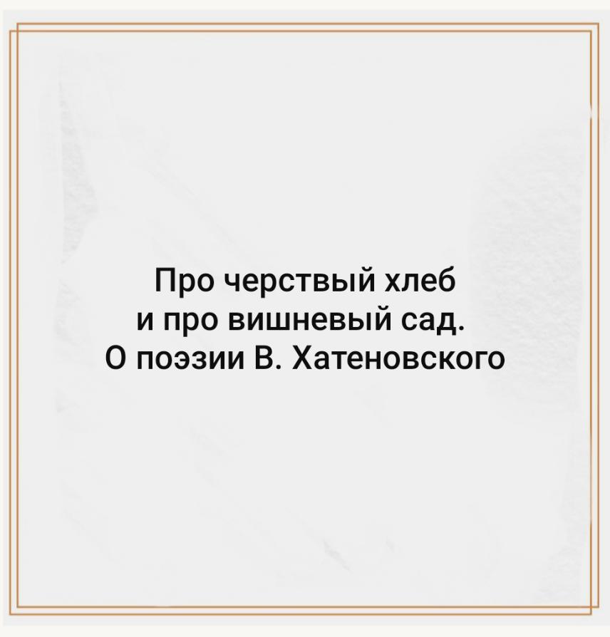 Про черствый хлеб и про вишневый сад.  О поэзии В. Хатеновского