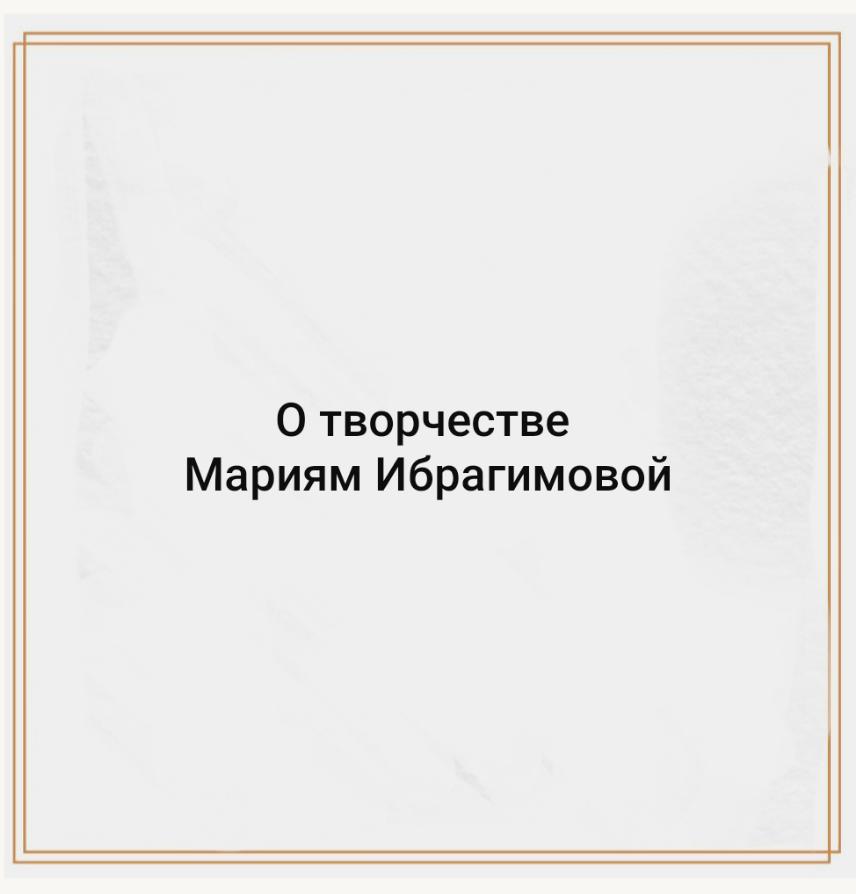 О творчестве Мариям Ибрагимовой