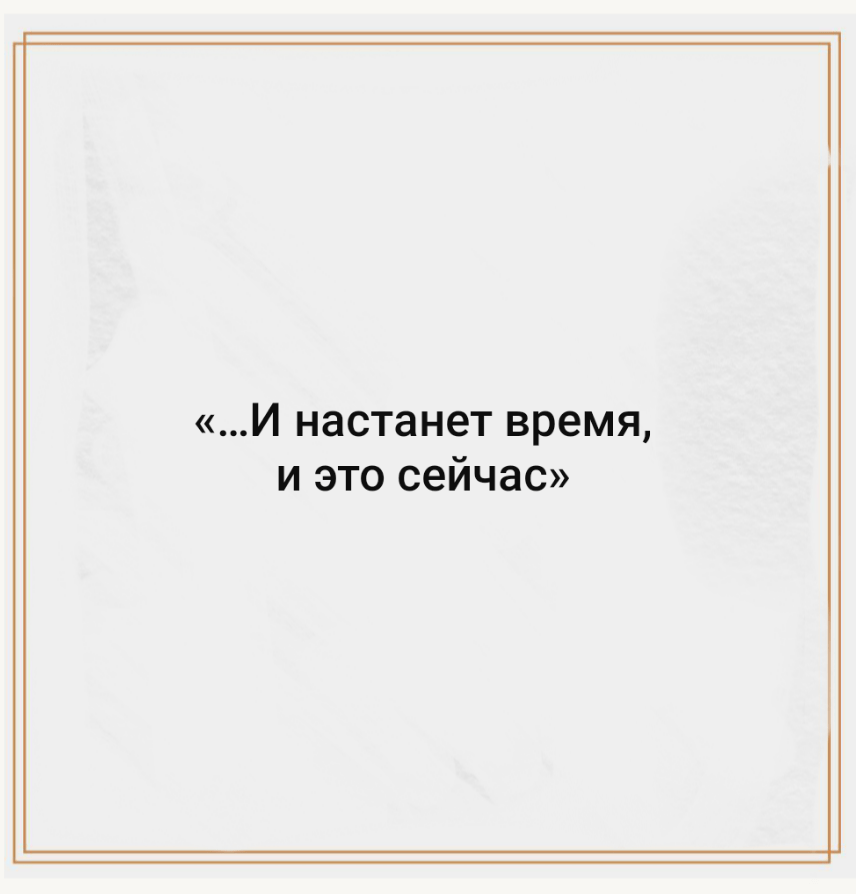 «…И настанет время, и это сейчас»