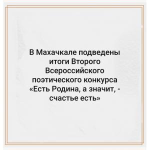 В Махачкале подведены итоги Второго Всероссийского поэтического конкурса «Есть Родина, а значит, - счастье есть».