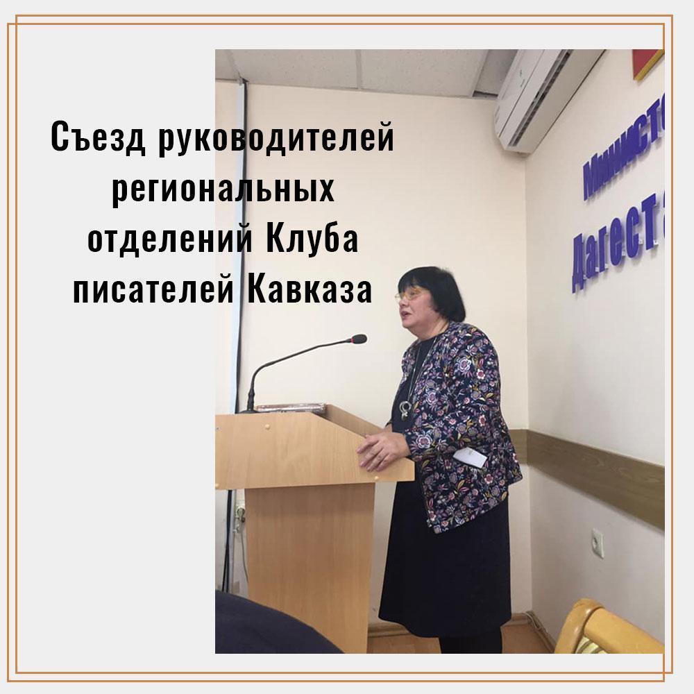 Съезд руководителей региональных отделений Клуба писателей Кавказа