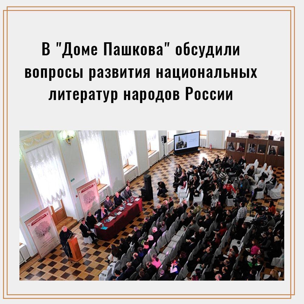 """В """"Доме Пашкова"""" обсудили вопросы развития национальных литератур народов России"""