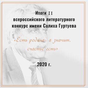 Итоги второго всероссийского литературного конкурса имени С. Гуртуева