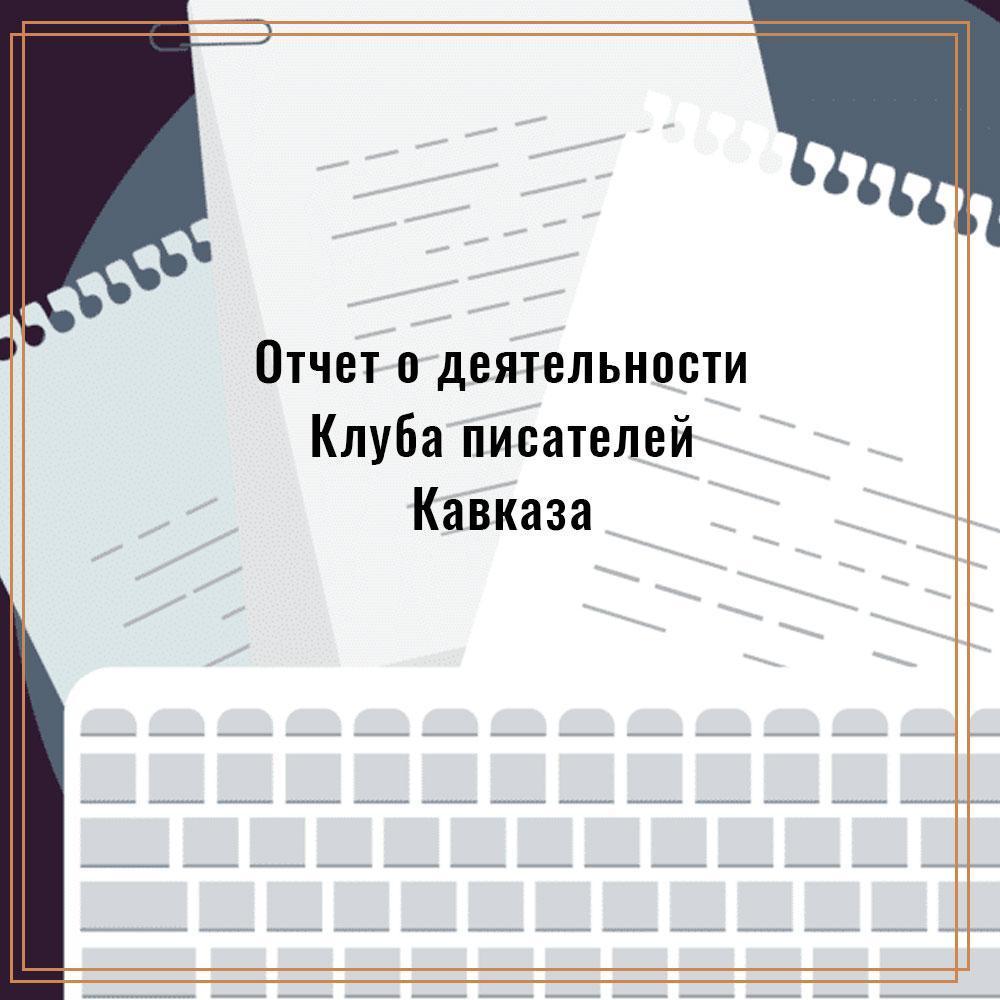 Отчет о нашей деятельности 2015-2019 г.г.