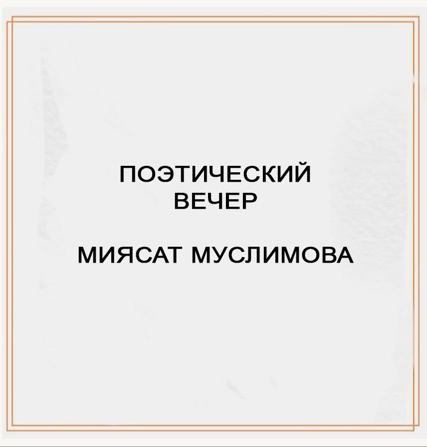 Поэтический вечер. Миасат Муслимова