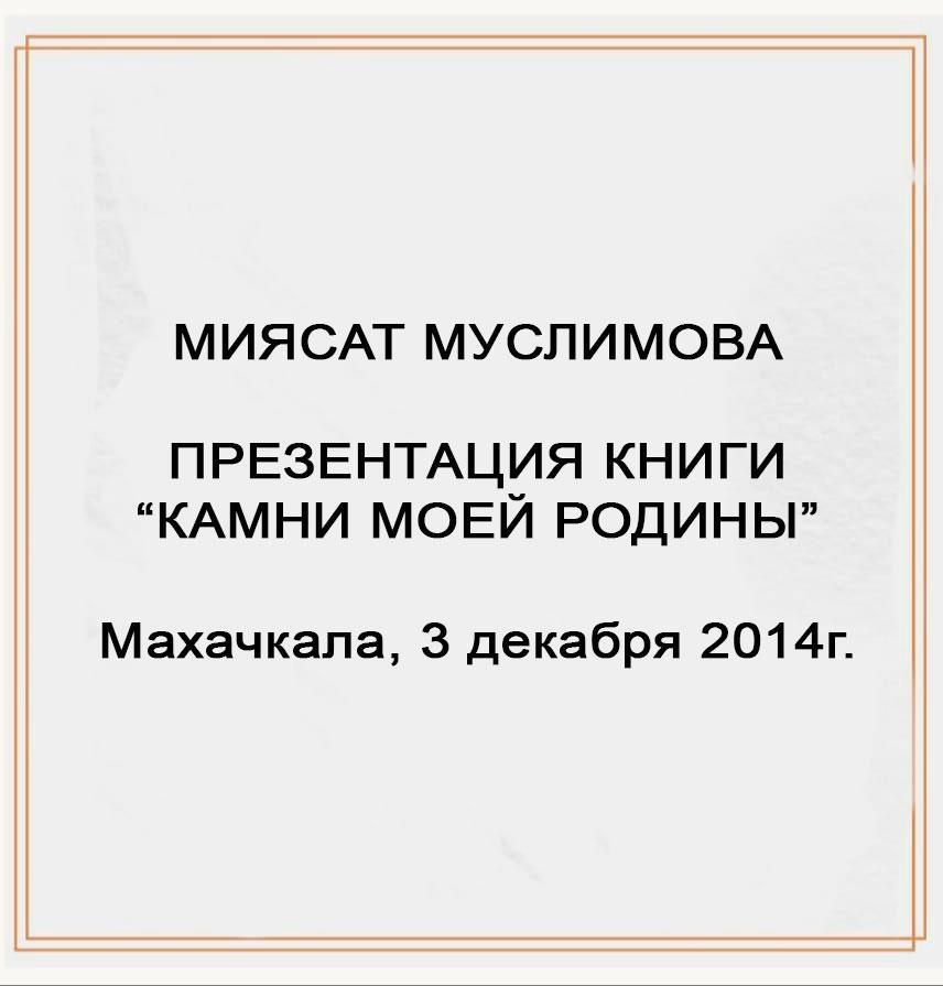 """Презентации книги """"Камни моей Родины"""" Миясат Муслимова"""