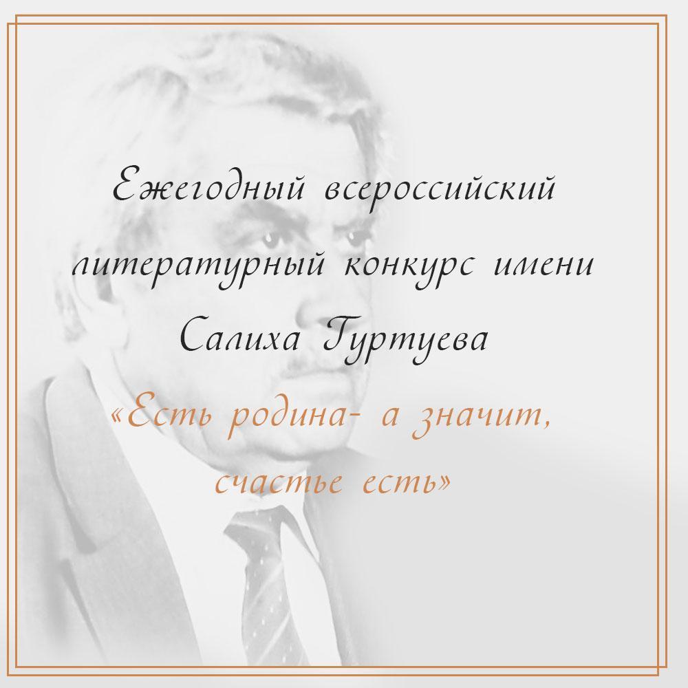 Ежегодный всероссийский литературный конкурс имени Салиха Гуртуева «Есть родина- а значит, счастье есть».