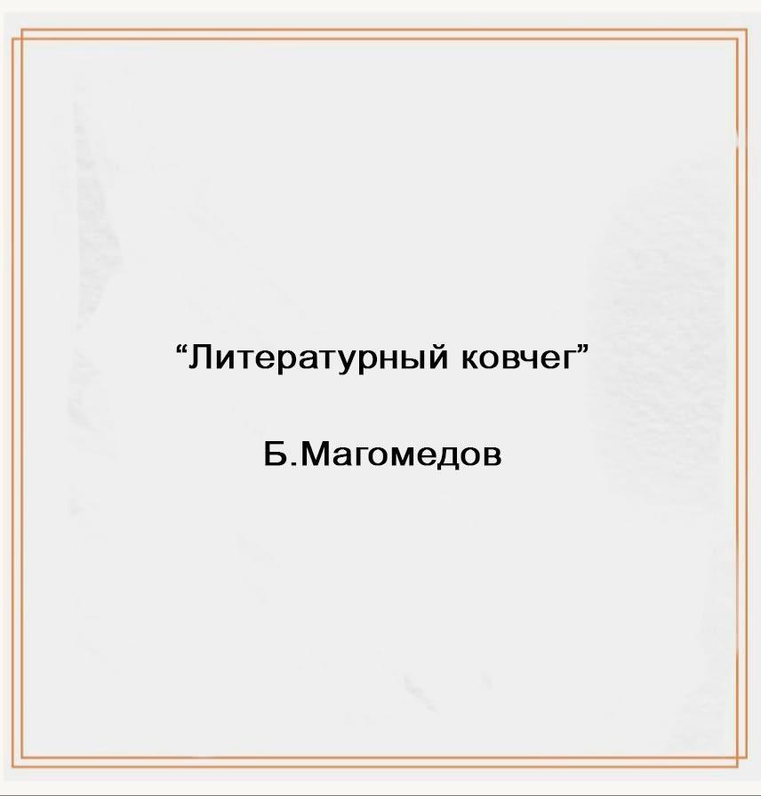 """""""Литературный ковчег"""" Б.Магомедов"""