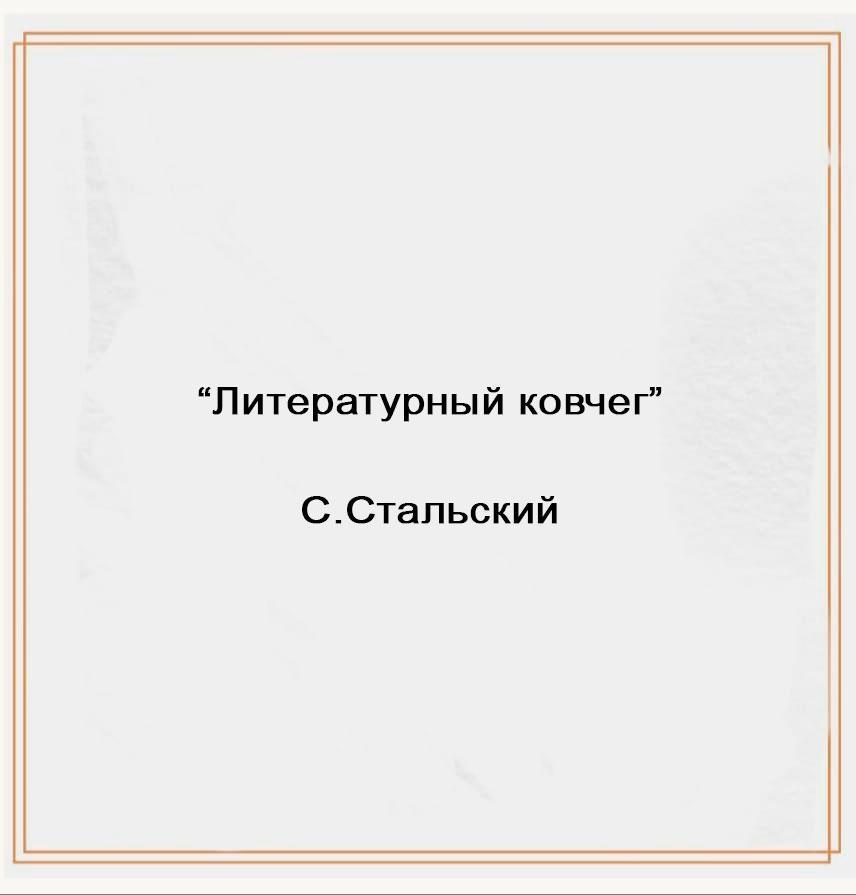 """""""Литературный ковчег"""" С.Стальский"""
