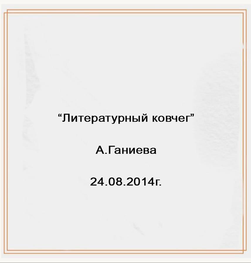 """""""Литературный ковчег"""" Алиса Ганиева"""