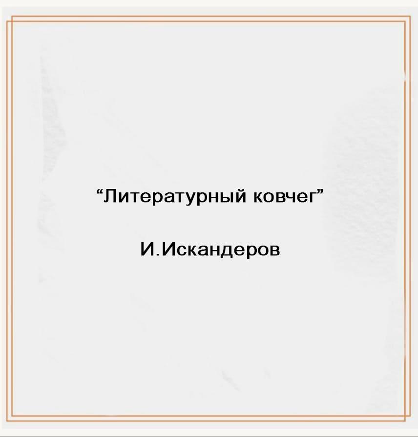 """""""Литературный ковчег"""" И.Искандеров"""