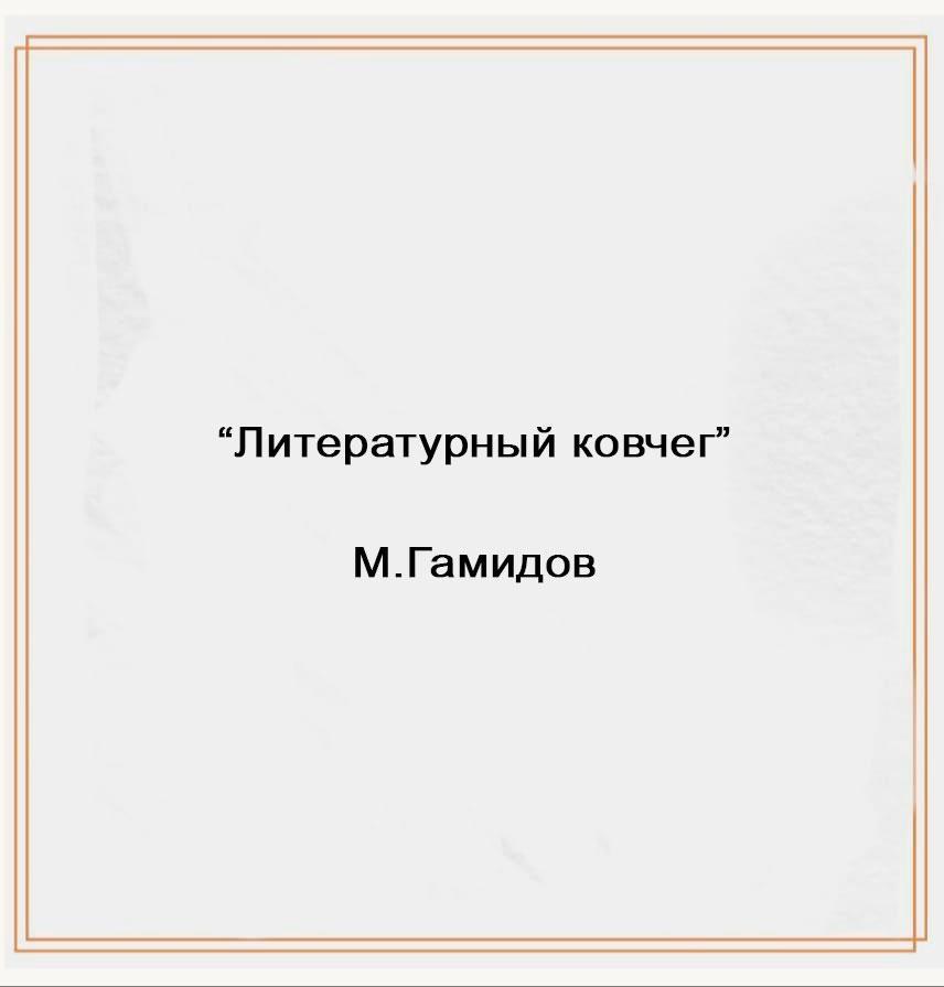 """""""Литературный ковчег"""" М.Гамидов"""