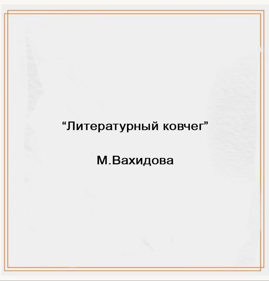 Литературный ковчег М.Вахидова
