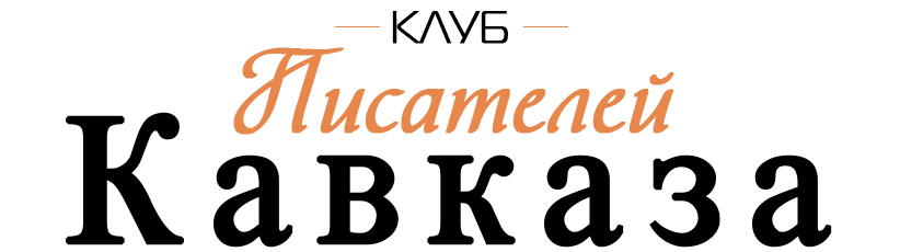 Клуб писателей Кавказа
