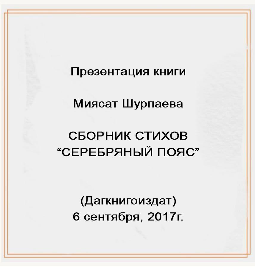 """Презентация книги Сборник стихов """"Серебряный пояс"""" Миясат Шурпаева"""