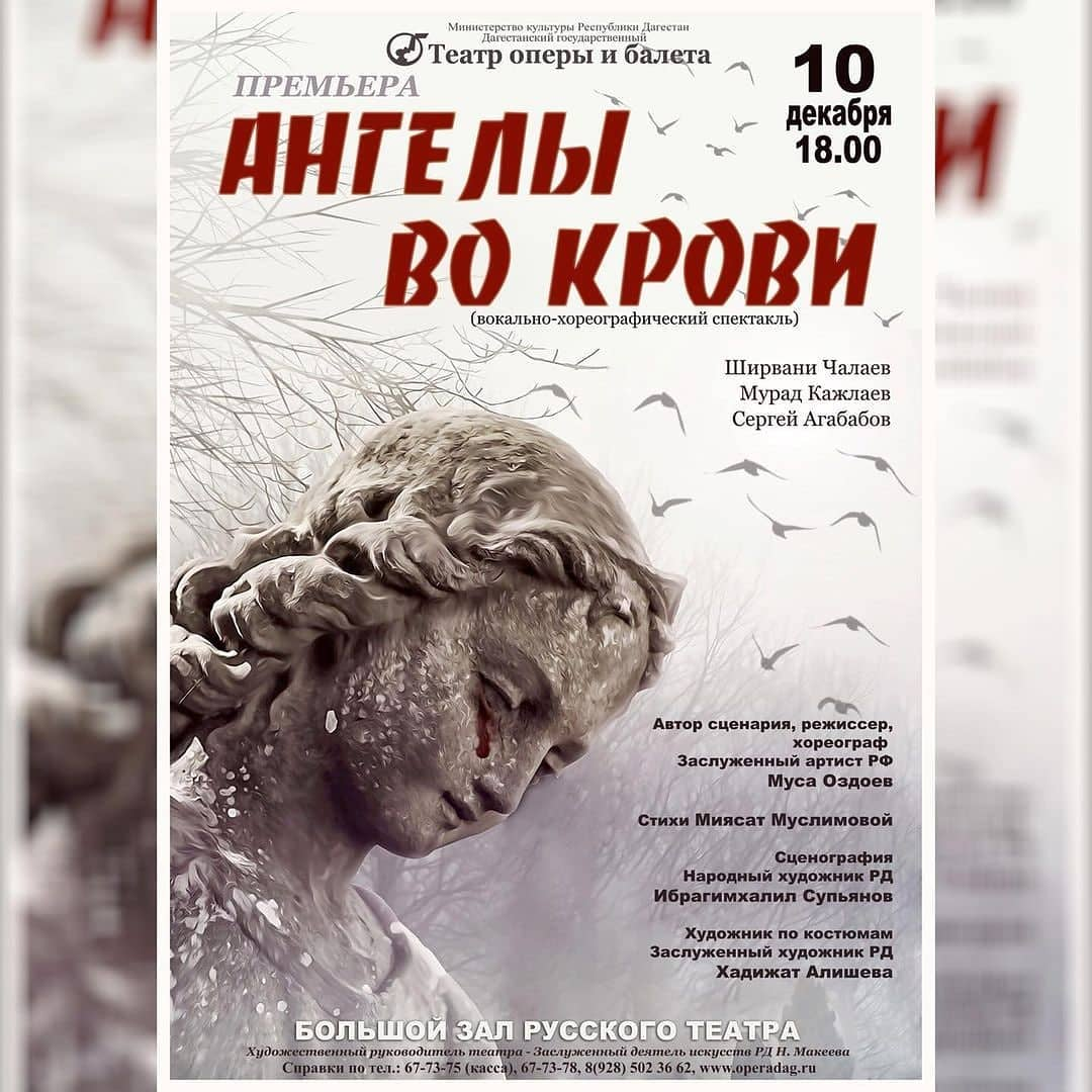 Вокально-хореографический спектакль «Ангелы во крови»