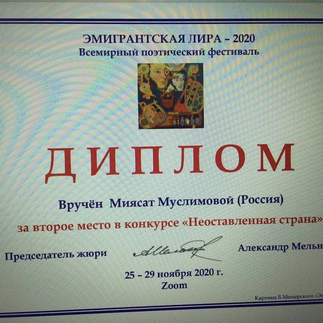 Муслимова Миясат приняла участие в международном литературном фестивале «Эмигрантская лира», проходящем в Бельгии