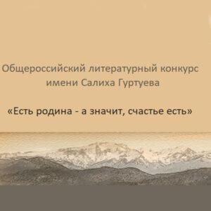 Конкурс имени Салиха Гуртуева «Есть родина- а значит, счастье есть»