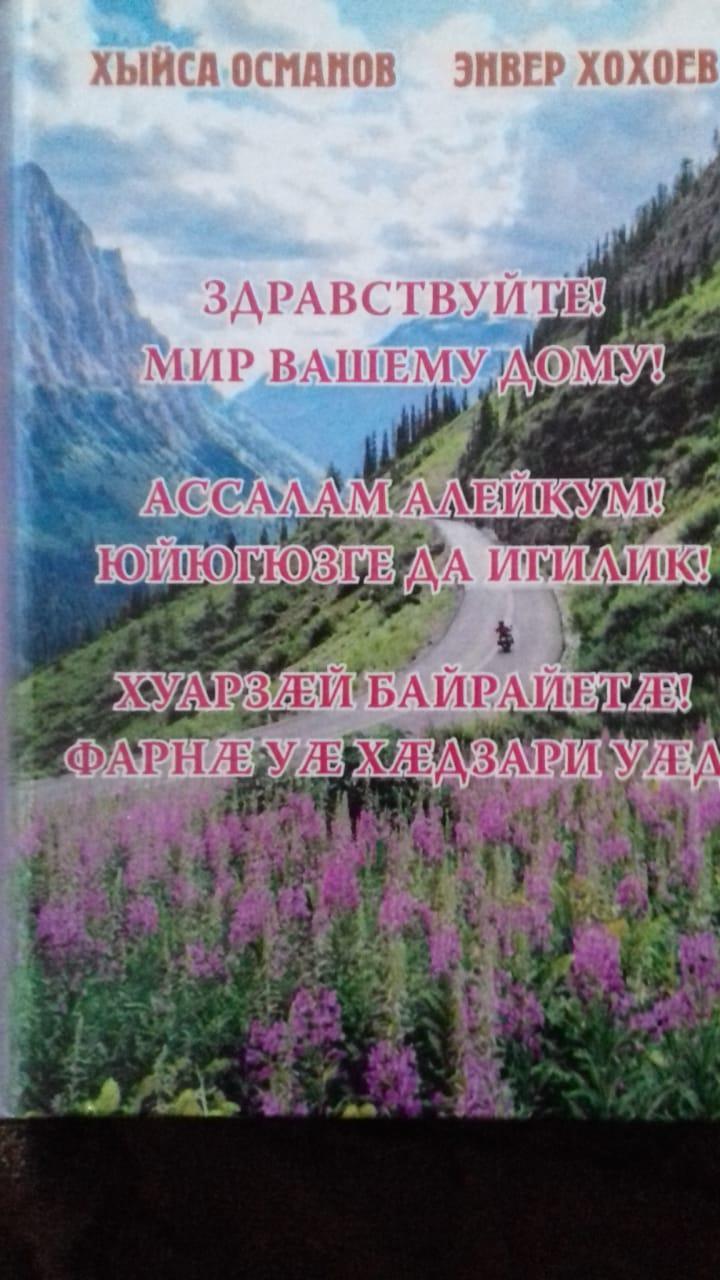"""Новая книга """"Мир вашему дому"""""""