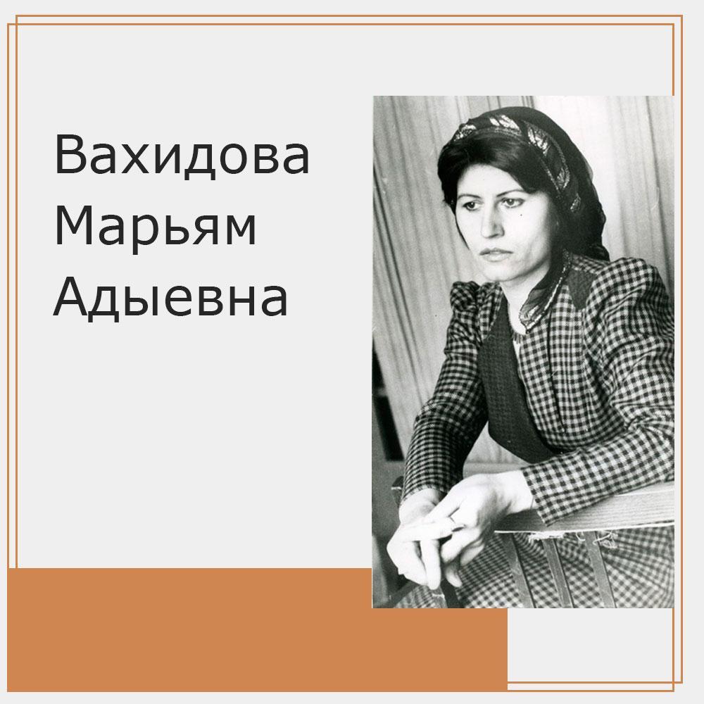 Вахидова Марьям Адыевна